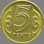 5 тенге Казахстан _реверс