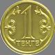 1 тенге Казахстан _ реверс