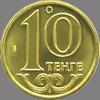 10 тенге Казахстан _реверс