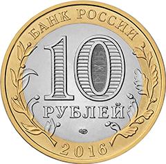 1 рублей 2016 года