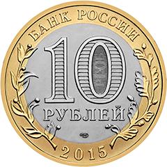 10 рублей 2015 года_аверс