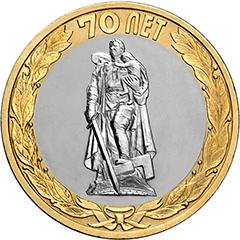 Памятник Воину-освободителю_реверс