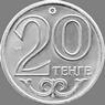 20 тенге Казахстан _ реверс