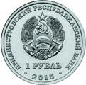 1 рубль 2015