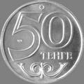 50 тенге Казахстан _ реверс