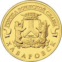 """Памятная монета """"Хабаровск"""""""