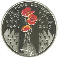 """Юблейная монета """"70 років Перемоги. 1945-2015""""_реверс"""
