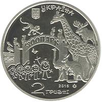 Памятная монета120 лет Харьковскому зоопарку_аверс
