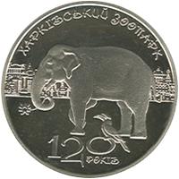 Памятная монета120 лет Харьковскому зоопарку_реверс