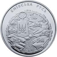 Киевская Русь_реверс
