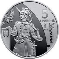 Козацкое государство_аверс