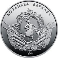 Козацкое государство_реверс