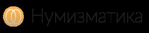 нумизматика вебсайт
